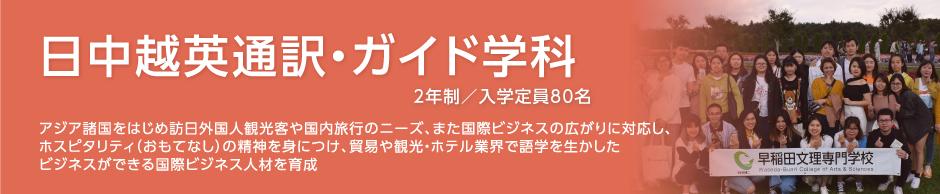 日中越英通訳・ガイド学科
