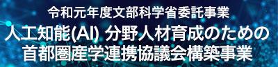 令和元年度文部科学省委託事業 人工知能(AI)分野人材教育のための首都圏産学連携協議会構築事業