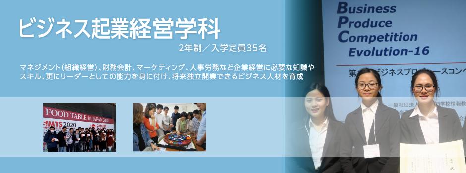 ビジネス起業経営学科