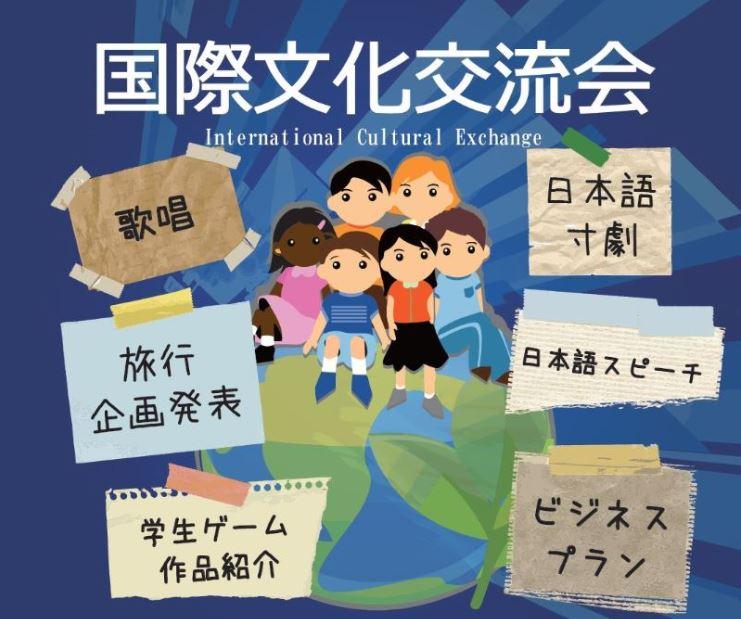 国際文化交流会のイメージ